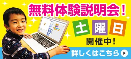 英語&     プログラミング無料体験説明会
