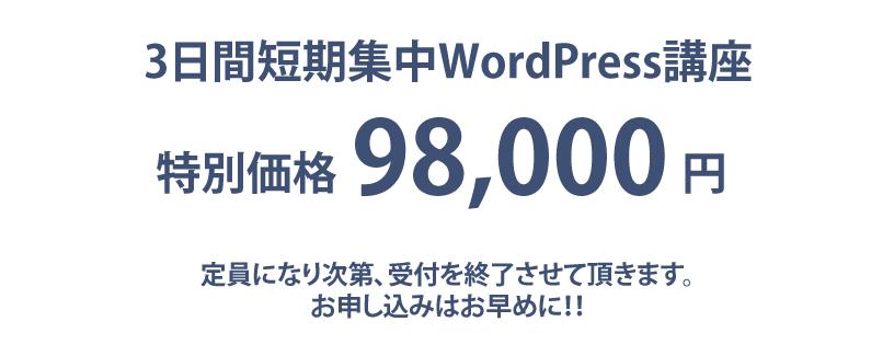 3日間短期集中WordPress講座の料金