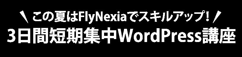 3日間短期集中WordPress講座