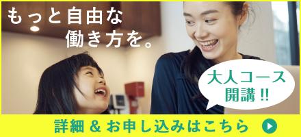 英語&プログラミング大人コース