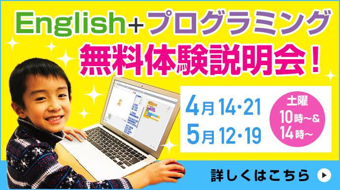 English&プログラミング無料体験説明会