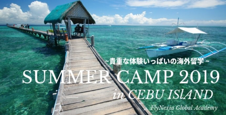 Summer Camp in SEBU (1)